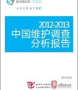 """""""2012-2013中国维护调查""""分析报告出炉"""