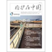 """用""""维护4.0""""为中国的可持续发展助力"""