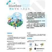 bluebee®产品特性