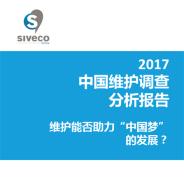 """2017中国维护调查分析报告:维护能否助力""""中国梦""""的发展?"""