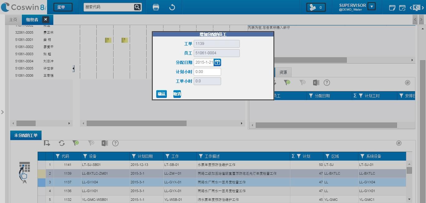 coswin 8i中的设备结构   用户可在屏幕右方打开第二个