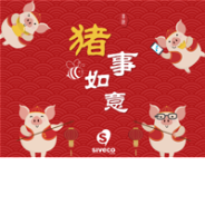 Welcome to the Year of the Pig!